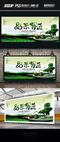 品茶有道宣传海报设计