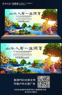 山水房地产海报设计模板