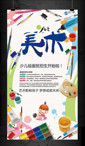 创意水彩卡通风格儿童绘画培训招生海报  水彩绘画班招生宣传单 美术