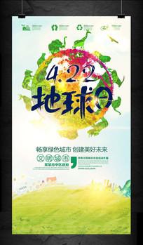 世界地球日环境保护活动海报