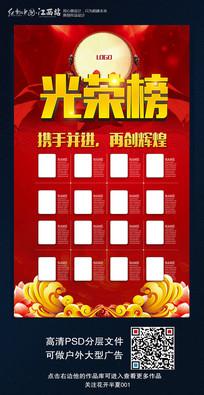 时尚大气光荣榜宣传海报