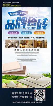 时尚大气品牌瓷砖宣传海报