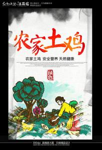 手绘农家土鸡宣传海报
