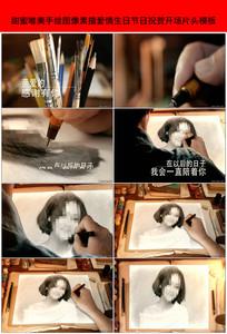 手绘图像素描爱情开场片头模板