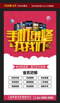 手机维修找我们广告设计