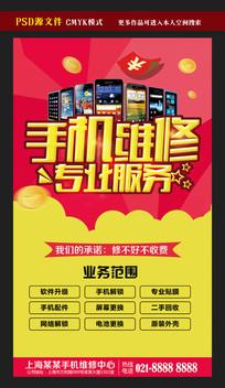 手机维修专业服务海报