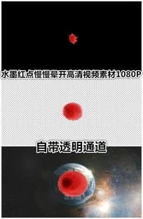 水墨画出红色圆点红点红日视频