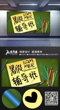 暑假辅导班招生宣传海报