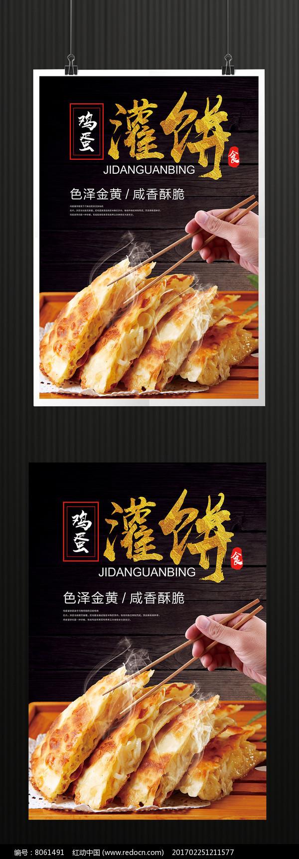 原创设计稿 海报设计/宣传单/广告牌 海报设计 特色鸡蛋灌饼小吃店