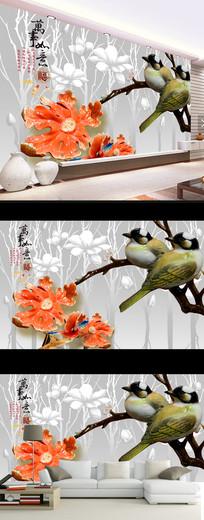 万事如意浮雕花鸟现代壁画电视背景墙