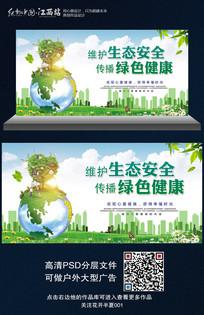 维护生态安全传播绿色健康绿色环保海报设计