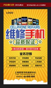 维修手机品质保证海报模板