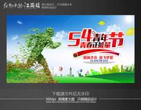 五四青年节青春活力海报