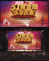五一劳动节商场促销活动海报设计