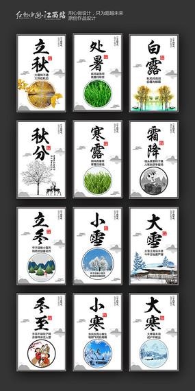中国风二十四节气海报设计