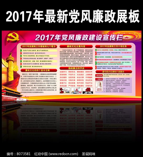 新2017年党风廉政建设展板板报PSD素材下载 编号8073581 红动网图片