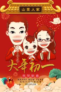 新春鸡年大年初一创意海报