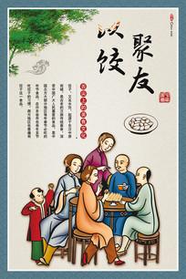 中国风饺子展板