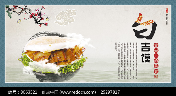 中国风食堂展板图片