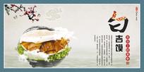 中国风食堂展板