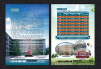 中学学校招生宣传单设计