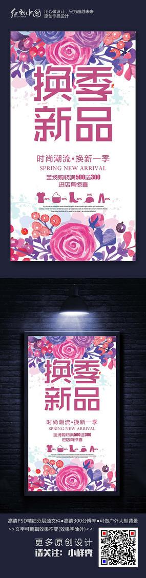 紫色精品换季新品创意海报设计