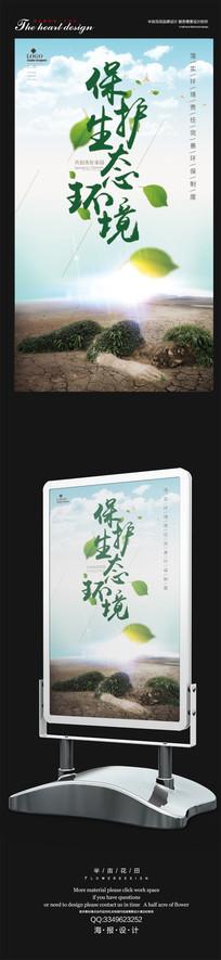 保护生态环境海报