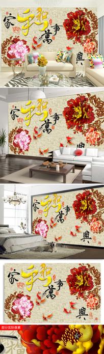 家和万事兴彩雕牡丹花中式电视背景墙图片