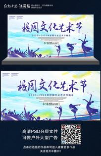 蓝色水彩创意校园文化艺术节宣传海报