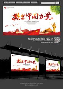 凝聚中国力量实现中国梦宣传展板