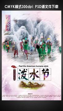 泼水节宣传海报