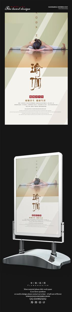 清新瑜伽海报设计