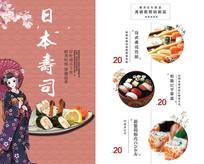 日本料理菜谱菜单寿司菜单