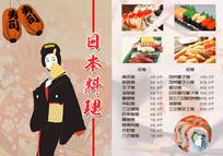 日本寿司菜单日本料理餐谱