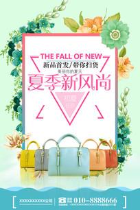 时尚女包商场促销海报