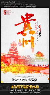 水彩风贵州旅游海报