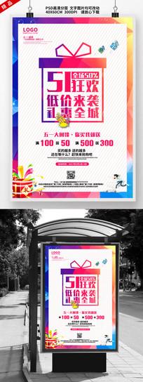 五一狂欢节促销海报设计