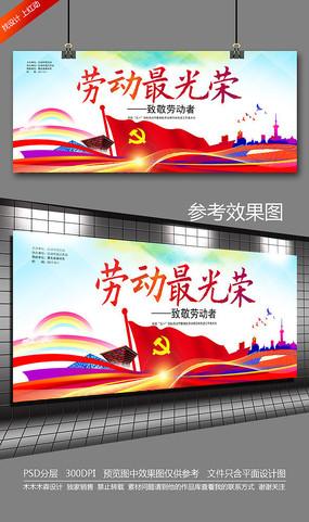 五一劳动节舞台背景设计