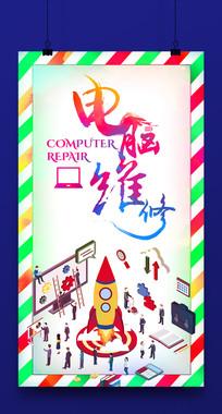 现代电脑维修海报