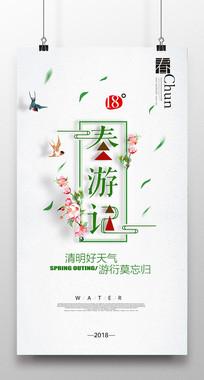小清新春游记海报