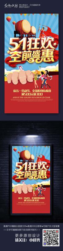 51狂欢空前盛惠五一促销海报设计
