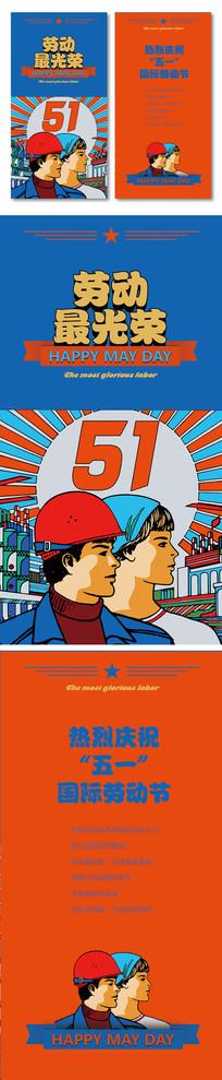 创意51劳动节贺卡