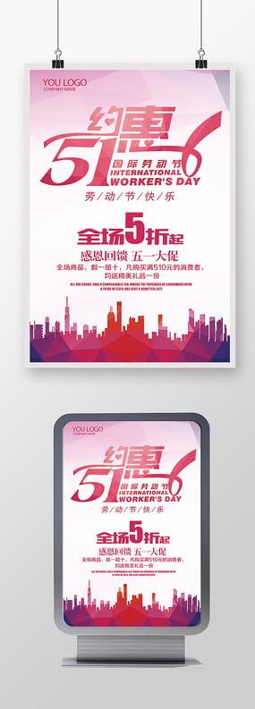 监狱清新约惠51劳动节活动促销宣传海报