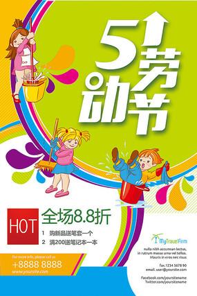 庆祝劳动节促销海报