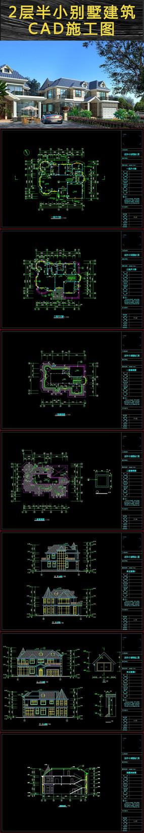 2层半小别墅建筑CAD施工图+效果图