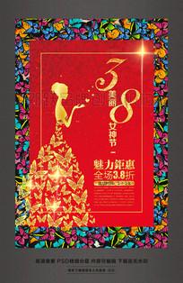 38美丽女神节妇女节促销活动海报