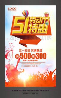 51劳动节特惠五一促销活动海报素材