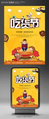 吃货节宣传海报