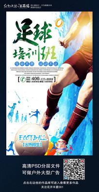 创意大气足球培训班宣传海报