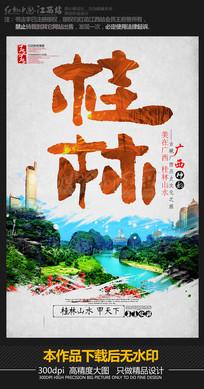 印象城市旅游海报设计